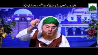 Wazeefa Jab Unho Nay Parh liya Ghaus-e-Azam Ka - Haji Abdul Habib Attari