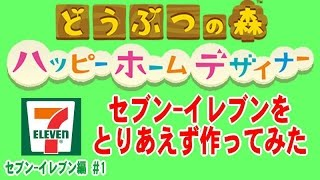 getlinkyoutube.com-【3DS】どうぶつの森ハッピーホームデザイナー「7ごうからの依頼でとりあえずコンビニを作ってみた」セブン-イレブン編#1