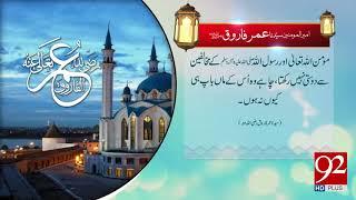 Quote |  Hazrat Umar Farooq (RA) | 7 Sep 2018 | 92NewsHD