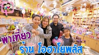 getlinkyoutube.com-พาเที่ียว ร้านโอฮาโยพลัส ohayo พี่ฟิล์ม น้องฟิวส์ Happy Channel