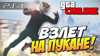 getlinkyoutube.com-GTA 5 Online (PS4) - Взлет на пукане! #89