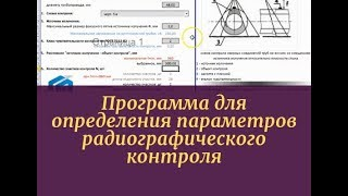 программа для определения параметров радиографического контроля