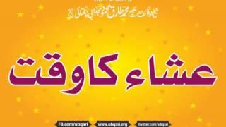 getlinkyoutube.com-Isha Ka Waqat Hakeem Tariq Mehmood