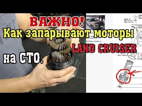 ВАЖНО! Как убивают моторы Land Cruiser при замене масла.