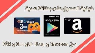 getlinkyoutube.com-حصريا الحصول على بطاقة هدية من بلاي ستور مجانا ( و Amazon و G2A )