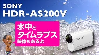 getlinkyoutube.com-SONY「HDR-AS200V」普通のビデオカメラとして旅行で使ってみた!(1080/60P)