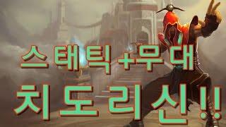 getlinkyoutube.com-치도리신!! 챠크라를 쓰는 AD리신ㅋㅋ (Lee Sin) - 똘킹 게임영상