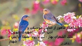 getlinkyoutube.com-گلهای رنگارنگ ۳۳۸شاهکار ماهور= شهیدی+پوران -نی داوود- شیدا-بهار-شهناز-خالقی/ف.ل.F.L\