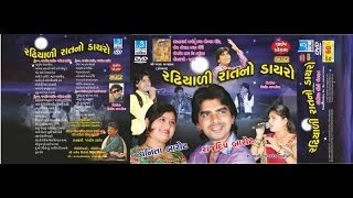 getlinkyoutube.com-Rajdeep Barot Jagdish Barot Radhiyali Raat no Dayro 2