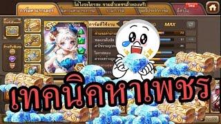 getlinkyoutube.com-LINE เกมเศรษฐี - เทคนิคหาเพชรง่ายๆ