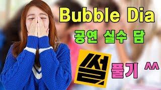 getlinkyoutube.com-공연 실수담 썰 풀기 - BubbleDia(버블디아)