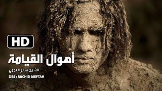 getlinkyoutube.com-أتحداك إن لم تبكي ويزداد إيمانك    أحوالنا يوم القيامة وشفاعة حبيبنا محمد ﷺ  - رحماك يارب - أنشر