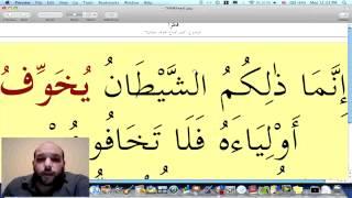 getlinkyoutube.com-علاج جميع انواع الخوف بهدى القرآن