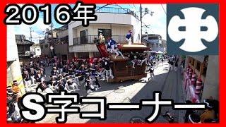 getlinkyoutube.com-【中町・S字】平成28年岸和田だんじり祭り 2016年