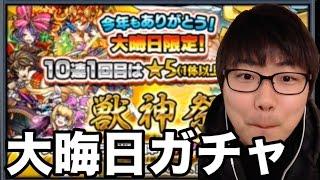 getlinkyoutube.com-【モンスト】大晦日限定10連ガチャで☆5キャラこい!!