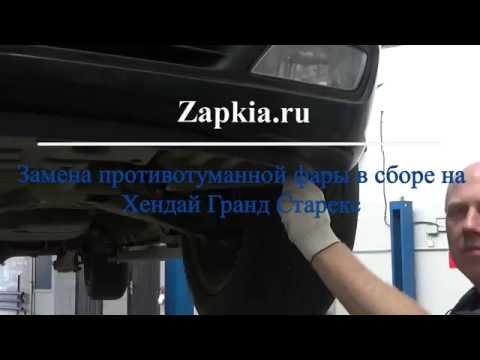 Замена ПТФ Хендай Гранд Старекс