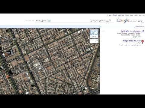 خرائط Google :المملكة العربية السعودية