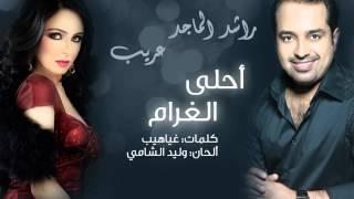getlinkyoutube.com-راشد الماجد و عريب - أحلى غرام (النسخة الأصلية) | 2013