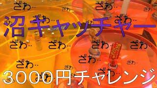 getlinkyoutube.com-クレーンゲーム特集:カイジの沼みたいな磁石クレーンをやってみたw