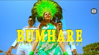 getlinkyoutube.com-Double Barrel - Bum Hare Official Video Song   Prithviraj,Indrajith   Prashant Pillai