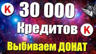 getlinkyoutube.com-Warface.30 000 КРЕДИТОВ ,тянем ВЕСЬ ДОН!