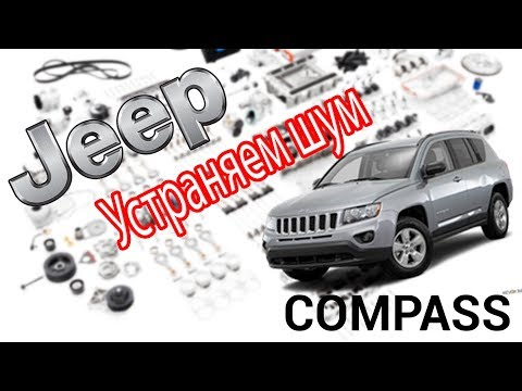 Jeep Compass 2012 Устранение шума приводного ремня, и замена подшипника кондиционера