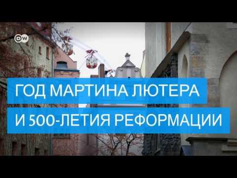 2017 - год Мартина Лютера и 500-летия Реформации