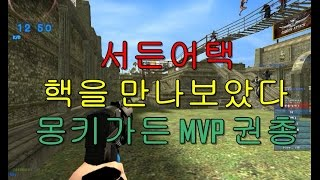 getlinkyoutube.com-[건호] 서든어택 핵을 만났어요! 몽키가든 MVP권총 ( Taser S3 )