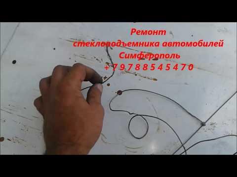 Ремонт стеклоподъемника автомобиля Ситроен Симферополь +79788545470