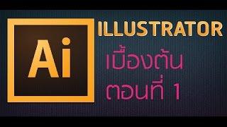 getlinkyoutube.com-สอน Illustrator เบื้องต้น 1