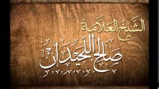 getlinkyoutube.com-العلاّمة صالح اللحيدان الوثيقة التي وقعها محمد الإمام إنما هي إملاءات شيطانية