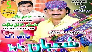 Master Shuban Chachar | Sonhre Shai Ton  | New Album 150 Eid | Sindhi Songs New 2018 Eid
