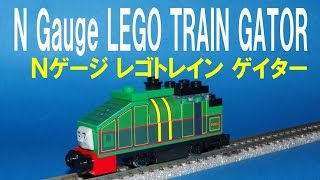 getlinkyoutube.com-Thomas & friends (N gauge mini LEGO Train Gator) Nゲージ レゴトレイン きかんしゃトーマス ゲイター