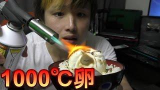 getlinkyoutube.com-【TKG】1000℃に熱した卵で卵かけご飯食ったら美味すぎたww