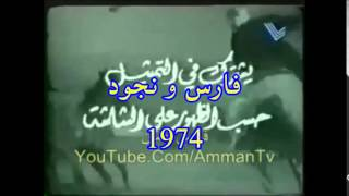 getlinkyoutube.com-مسلسلات لبنانية قديمة 1966  ل  Old Lebanese TV Series 1976