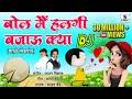 Bol Main Halgi Bajau Kya - Official Audio - Hindi Lokgeet- Sumeet Music