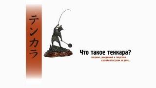 """getlinkyoutube.com-Что такое """"Тенкара"""""""