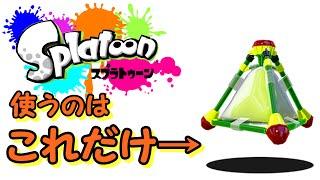 getlinkyoutube.com-【検証実況】ボムだけでどれだけ塗れるのかやってみた[スプラッシュ編]スプラトゥーン(Splatoon) Part17【まるち】