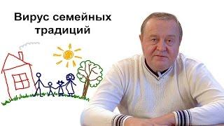 getlinkyoutube.com-2016-12-03 Вирус семейных традиций