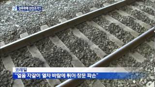 getlinkyoutube.com-KTX-산천 열차, 유리창 깨진 채 4시간 주행