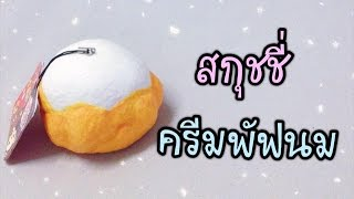 getlinkyoutube.com-สอนทำสกุชชี่ครีมพัฟนม (Cream Puff Squishy Tutorial)