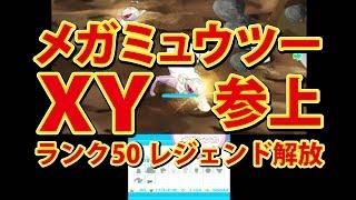 getlinkyoutube.com-【みんなのポケモンスクランブル】3DS メガミュウツー XY 参上