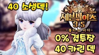 getlinkyoutube.com-세븐나이츠 0% 결투장 40카린 덱! [Seven Knights] - 기리