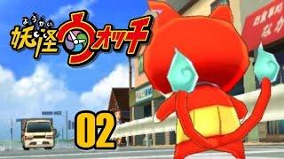 3DS | 妖怪手錶 | 02 喵喵寫真!