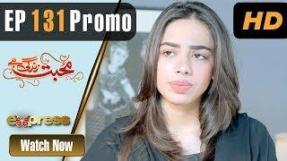 Pakistani Drama | Mohabbat Zindagi Hai - Episode 131 Promo | Express Entertainment Dramas | Madiha