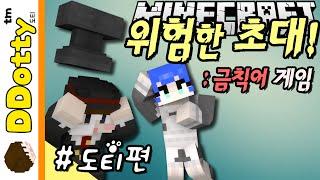 getlinkyoutube.com-꿀재미 게스트!! [위험한 초대: 금칙어 게임 #도티편] 마인크래프트 Minecraft - Dangerous Invitation - [도티]