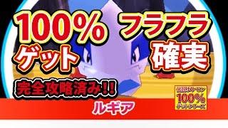 getlinkyoutube.com-【みんなのポケモンスクランブル】3DS ルギア 100%ゲット
