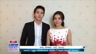 getlinkyoutube.com-James Jirayu and Bella Campen Joke (เจมส์จิ - เบลล่า)-(Bella Việt Nam fanclub)