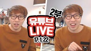 getlinkyoutube.com-대도서관 LIVE] 일요일 깜짝 방송! 대도 상담소! 2부 1/22(일) 헷! 실시간 방송 (buzzbean11)
