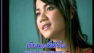 getlinkyoutube.com-MV บิว กัลยานี  จะอยู่เคียงข้างเธอ.DAT